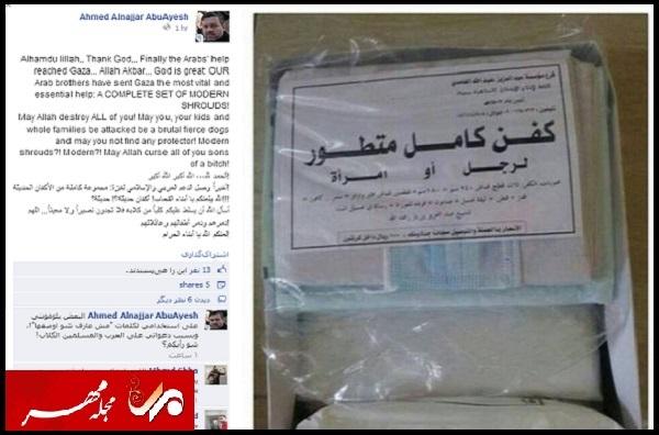 عکس/ کمک عربستان به مردم غزه