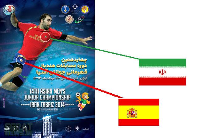 اشتباه عجیب در طراحی پوستر رسمی مسابقات هندبال آسیا+عکس