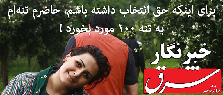 خبرنگار جنجالی روزنامه اصلاحطلب کیست؟