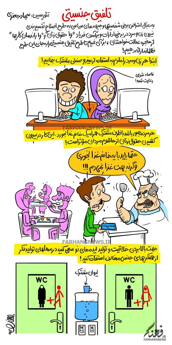 کارتون/ تلفیق جنسیتی