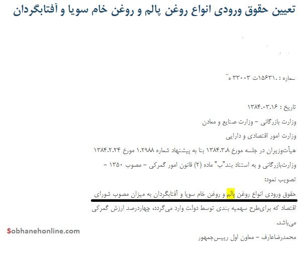 پای روغن پالم از چه دولتی به ایران باز شد