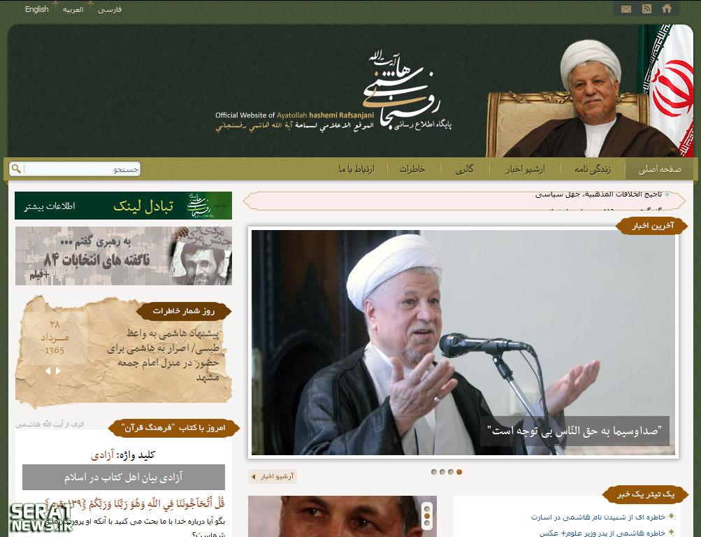 هماهنگی جالب رفسنجانی و مهدیِ بابا در حمله به رسانه ملی
