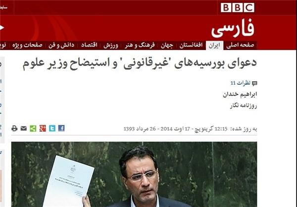 جوسازی رسانههای بیگانه برای ابقا وزیر +تصاویر