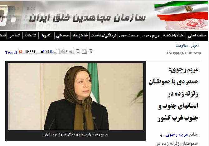 همدردی مادرخوانده تروریسم با مردم ایران! + عکس