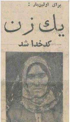 عکس/ اولین کدخدای زن درایران
