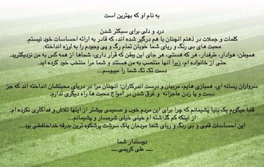 پیام علی کریمی به هوادارانش