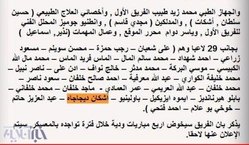 مشکل قطریها برای تلفظ نام دژاگه+عکس