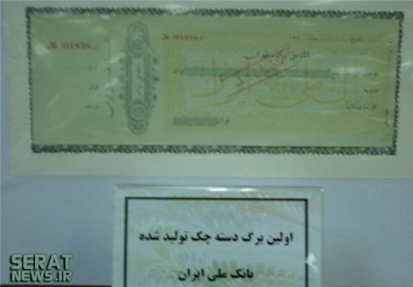 اولین برگه چک در ایران+تصویر