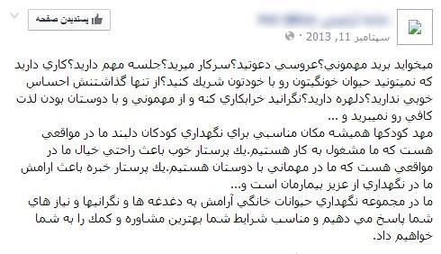رونق مهدهای سگ در تهران