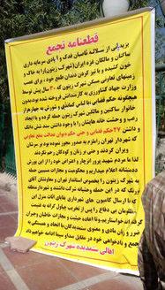 تجمع اعتراضی مقابل صداوسیما + عکس