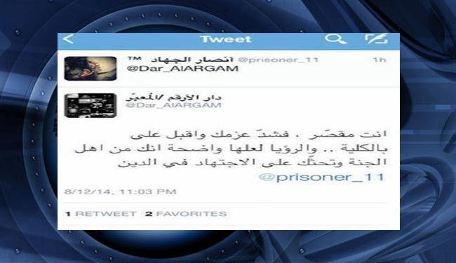 داعش به تعبیرخواب متوسل شد!+عکس