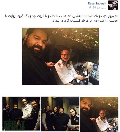 حضور رضا صادقی در کابین خلبان!+تصویر(خبر گوشه)