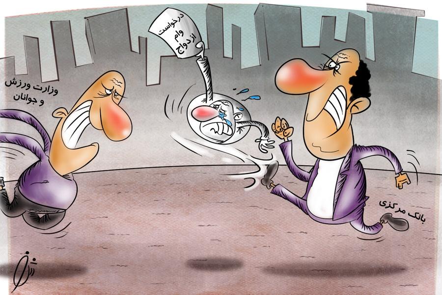 کاریکاتور/ مراحل وام ازدواج