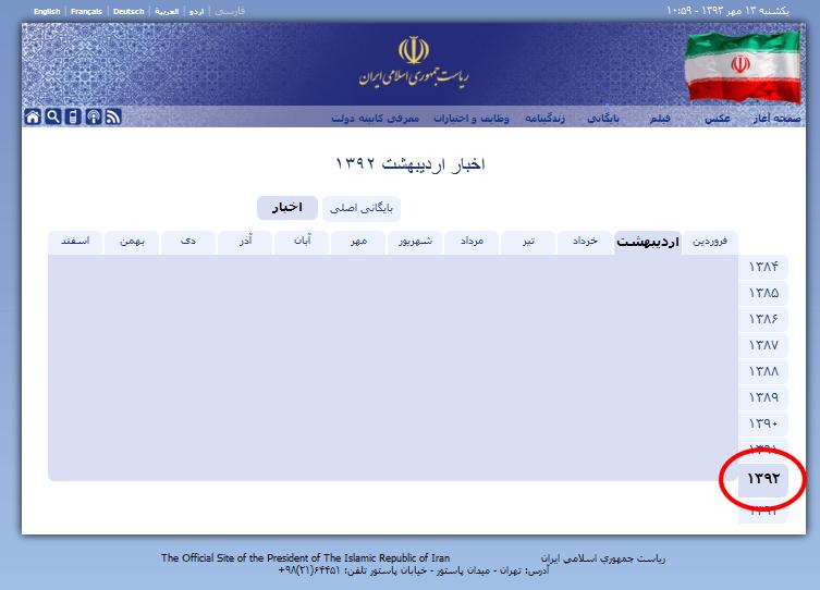 حذف دوباره احمدینژاد از سایت ریاست جمهوری