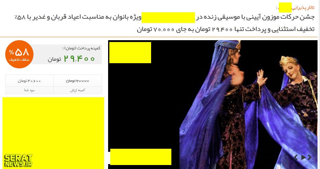 رقص مختلط رقص زنانه رقص دختران تهرانی آموزش رقص