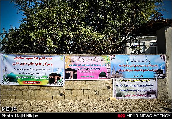گروه تلگرام قائمشهر خبرگزاری تسنیم - تصاویر/ آیین استقبال از حجاج