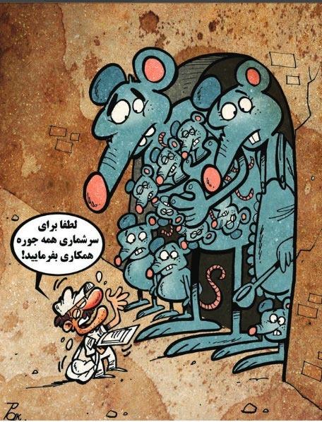 کاریکاتور/ سرشماری موشها!
