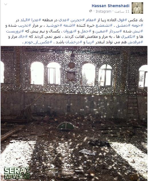 جدیدترین تصویر حسن شمشادی از مقبره حجره بن عدی+تصویر(خبر گوشه)