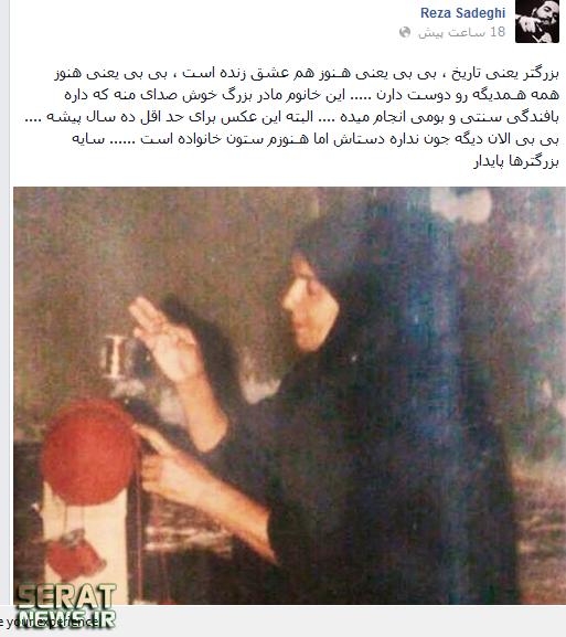 مادر بزرگ رضا صادقی را بیشتر بشناسید+تصویر(خبر گوشه)