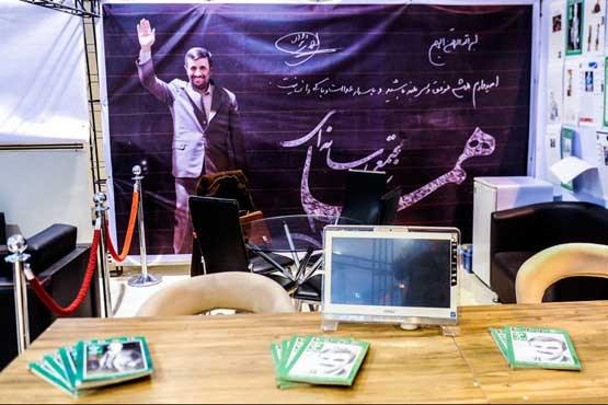 هواداران احمدینژاد در نمایشگاه مطبوعات +عکس
