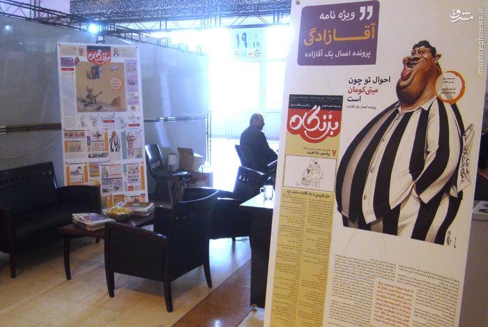 عکس/ بنر آقازاده در نمایشگاه مطبوعات