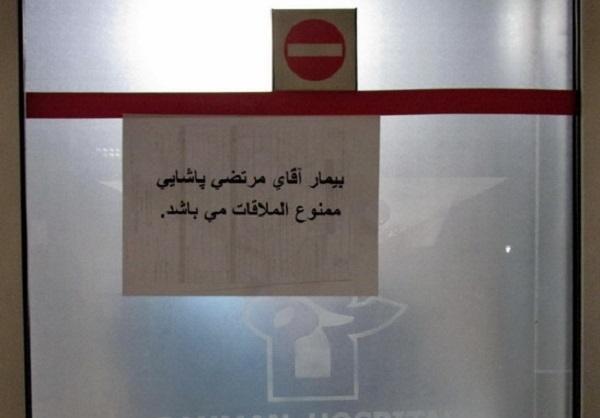 خواننده معروف ممنوع الملاقات شد +تصاویر