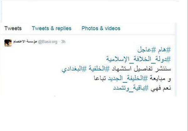 حذف توئیت مرگ ابوبکر البغدادی +عکس
