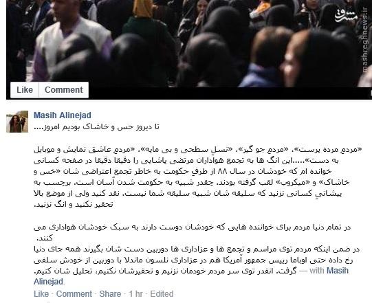 واکنش مسیح علینژاد به تجمع خاکسپاری پاشایی + عکس
