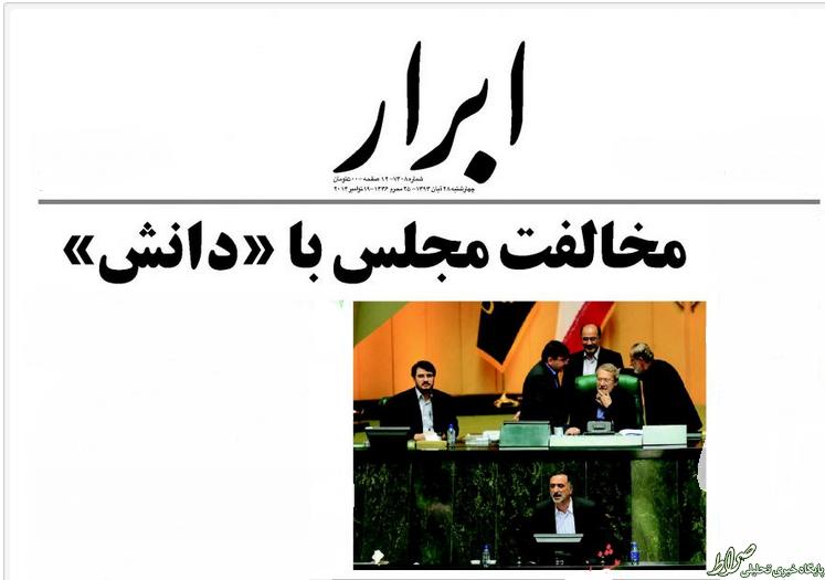 چرا روزنامه های اصلاح طلب برای وزیر که یک سوم مجلس هم به او اعتماد نکردند،جنجال می کنند؟!+تصاویر