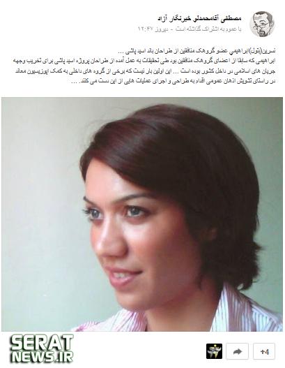 دختر طراح باند اسیدپاشی اصفهان +عکس