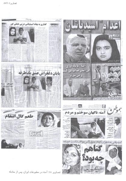عکس اسید پاشی حوادث واقعی بیوگرافی آمنه بهرامی اخبار حوادث