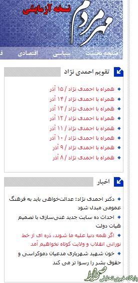 فعالیت رسانه ای احمدی نژاد وارد فاز جدیدی می شود+تصاویر