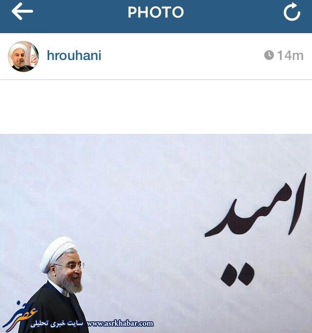 عکس+اینستاگرام+روحانی