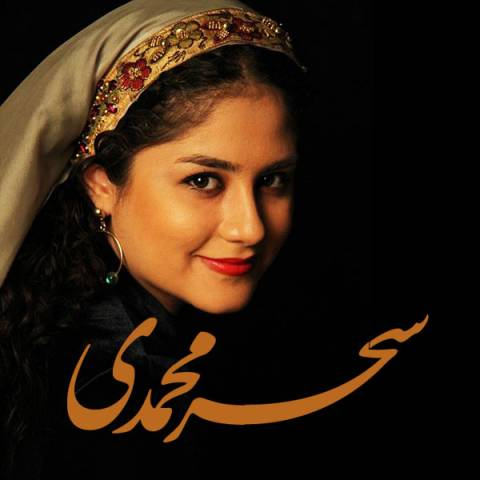 اجرای خواننده زن در شیراز! +عکس