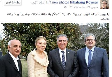 عکس / رفیق مهدی هاشمی درکنار فرح پهلوی