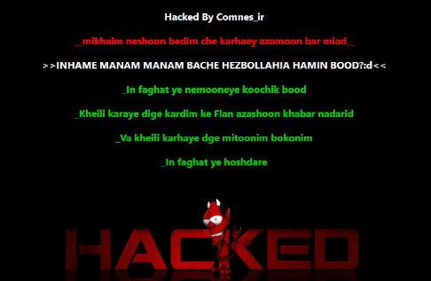 سایت حامد زمانی هک شد!+عکس