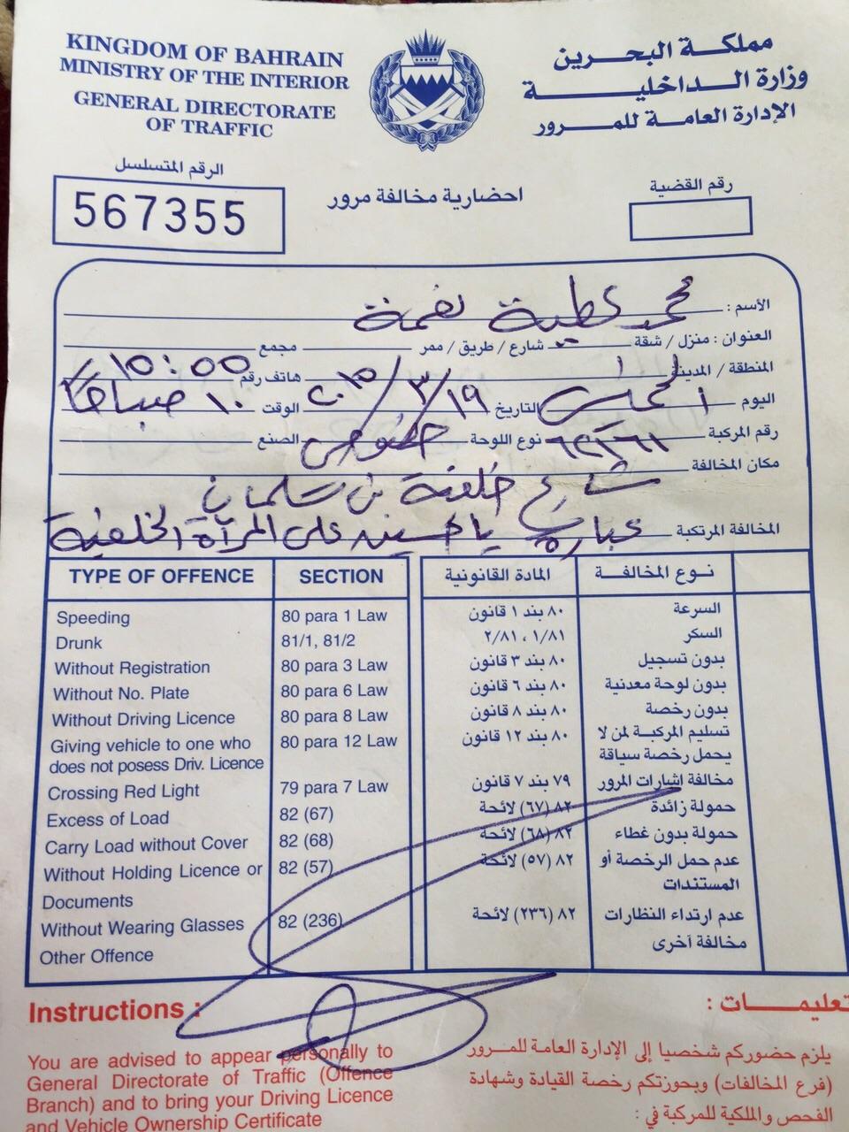 احضار خانواده بحرینی به خاطر یا حسین(ع)