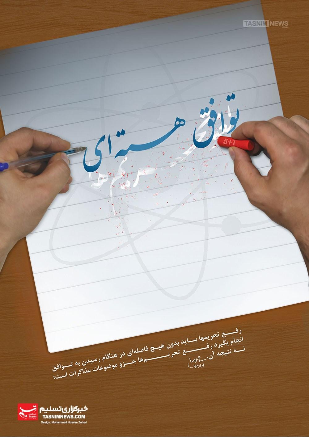 پوستر/ لغو تحریمها...