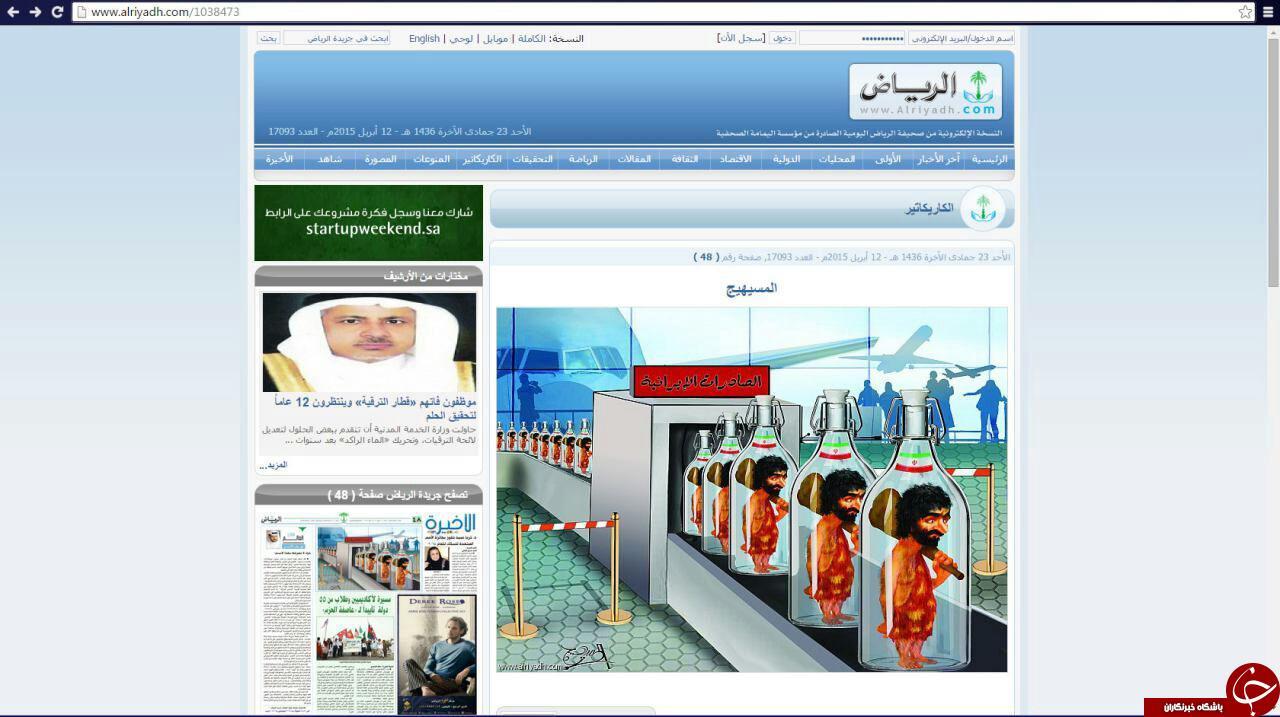 عکس/ اهانت سایت عربستانی به ایران