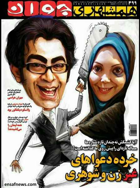 کاریکاتور/ جنگ فرزاد حسنی و آزاده نامداری