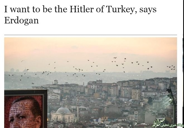 اردوغان میخواهد هیتلر ترکیه باشد