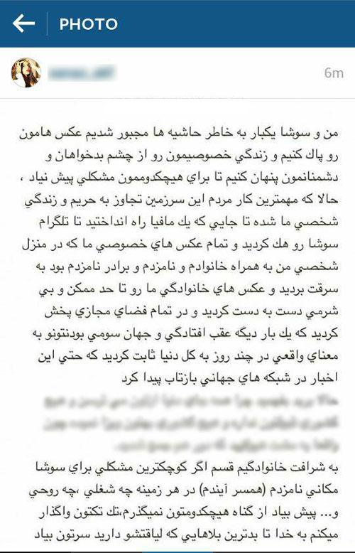 نامزد سوشامکانی هم شاکی شد+عکس