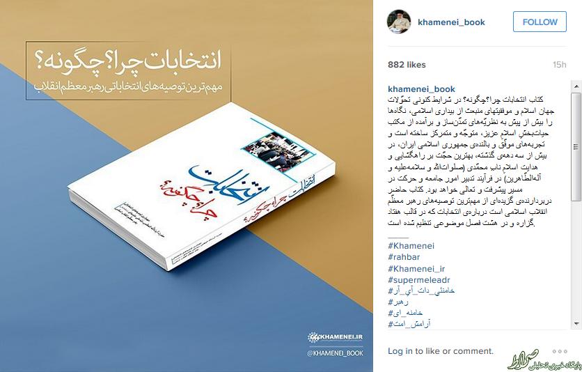 توصیه انتخاباتی اینستاگرام رهبری+عکس