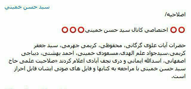 چه کسی به علما نسبت کذب میدهد؟/ شکست خبرسازیها درباره اجتهاد سیدحسن خمینی