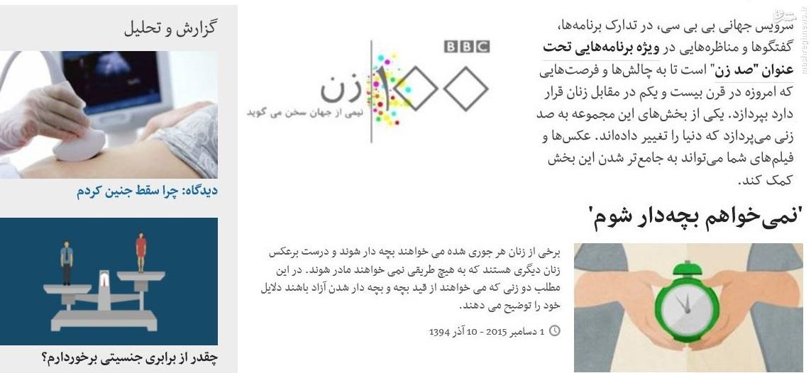 سردبیر جدید BBC فارسی کیست؟+تصاویر