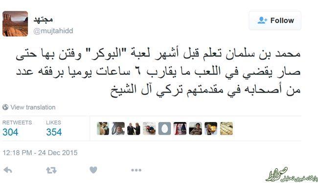 رسوایی جدید ولیعهد عربستان +عکس
