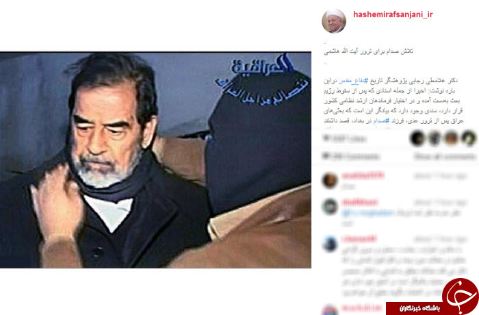 تلاش صدام برای ترور هاشمی +عکس