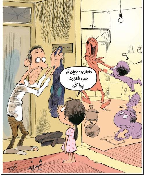 کاریکاتور/ چرا زنان معتاد میشوند؟
