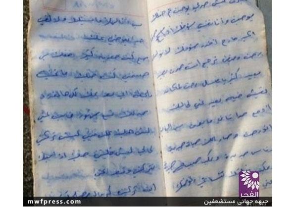 نامه عاشقانه دختر غرقشده +عکس