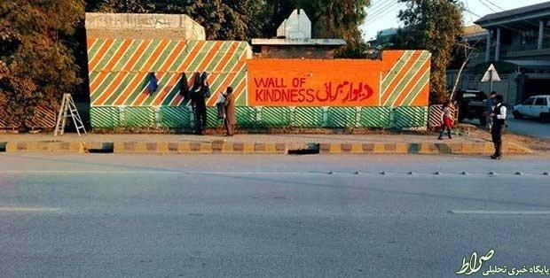 «دیوار مهربانی» پاکستانیها +تصاویر